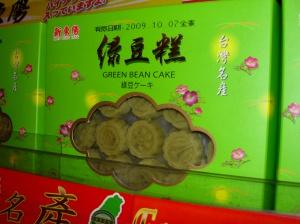 Green Bean Cake
